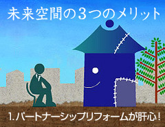 slide_side_partnership1