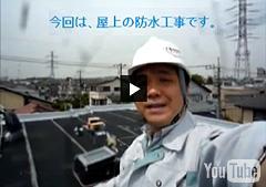 未来空間・田村のリフォーム動画