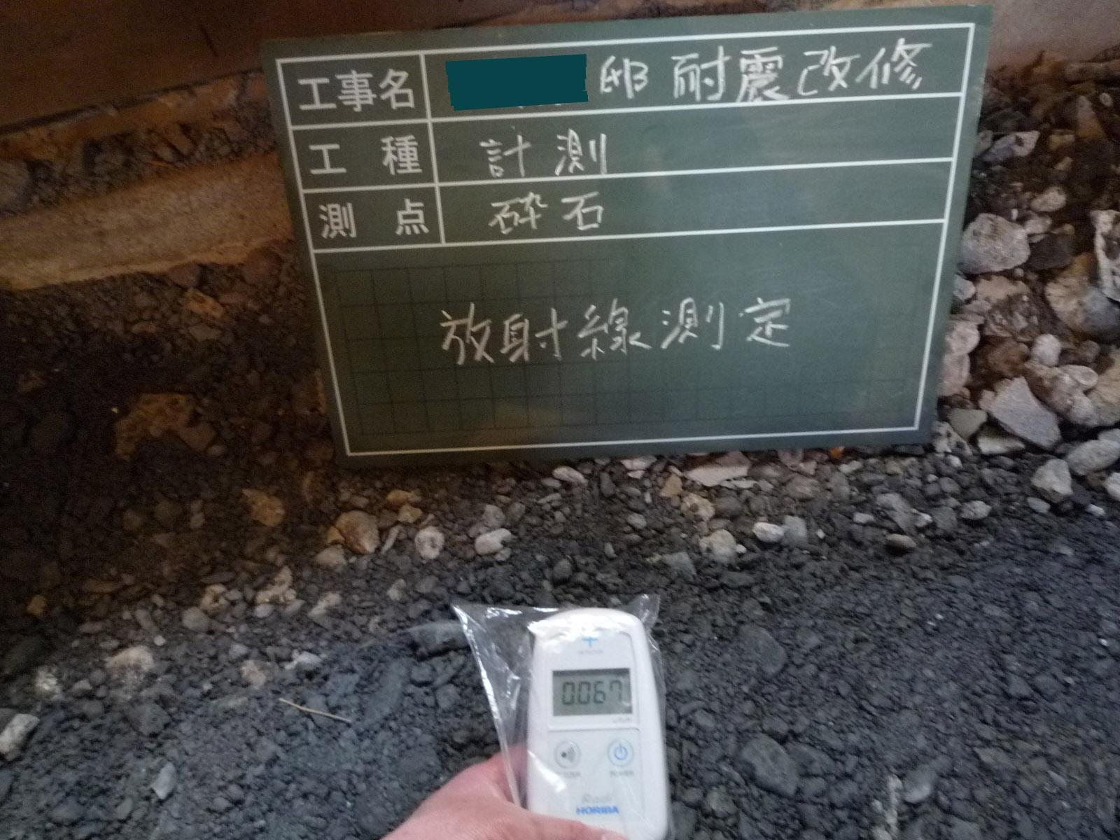 放射線砕石